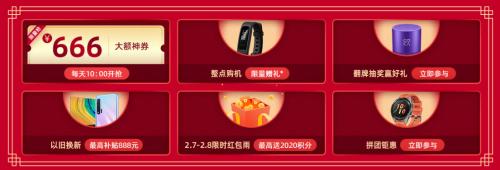 新年焕新颜 华为商城元宵节送福利