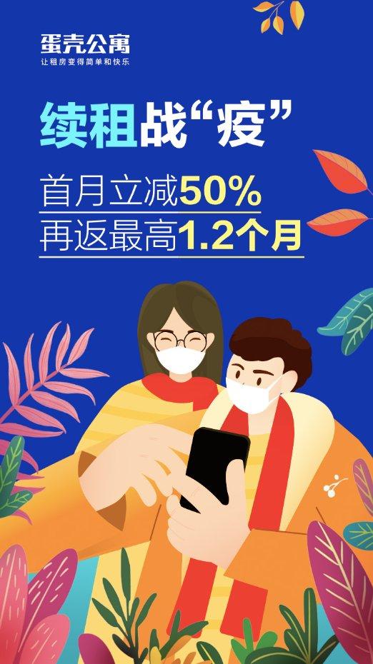 蛋壳公寓租客补贴政策再加码:续租首月立减50%,再返最高1.2月