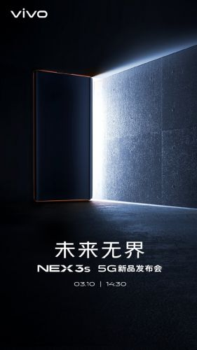 vivo NEX 3S 5G今日登场:无界瀑布屏加持 世界随处可及