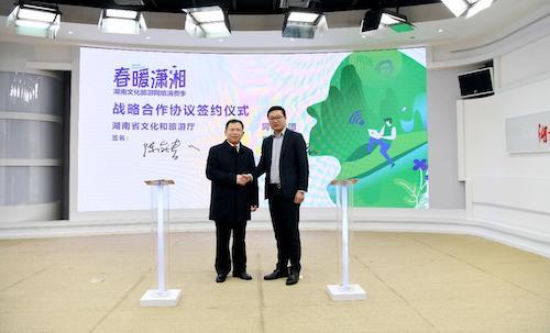 同程集团与湖南文旅厅达成战略合作 共助文旅产业复苏