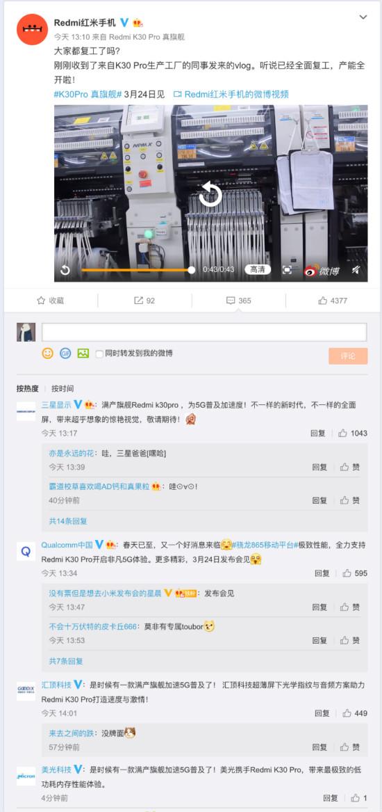 小米总裁王翔:Redmi K30 Pro产能全开  产线复工视频被曝光