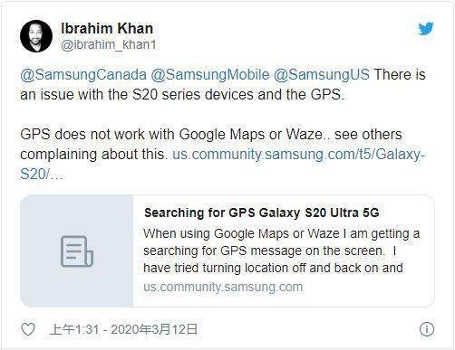 美版三星 Galaxy S20 用户吐槽 GPS 功能不正常 影响地图等导航应用