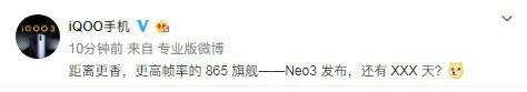 iQOO官宣iQOO Neo3或将近期发布 搭载骁龙865帧率更高