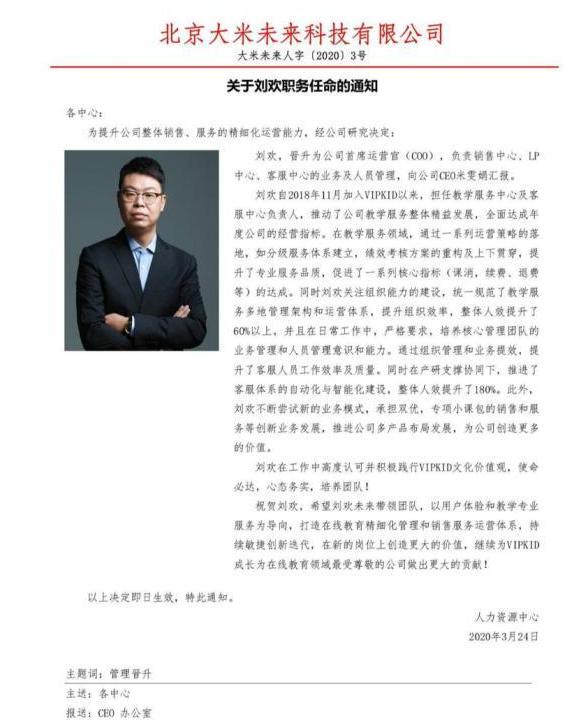 VIPKID任命刘欢为COO,致力在线教育精细化管理