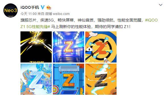 IQOO Z1 5G再曝预热海报 官宣:性能全面觉醒