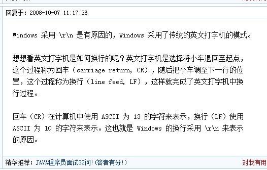 windows 中 \r\n 区别于 类unix中的\n 疑问说明