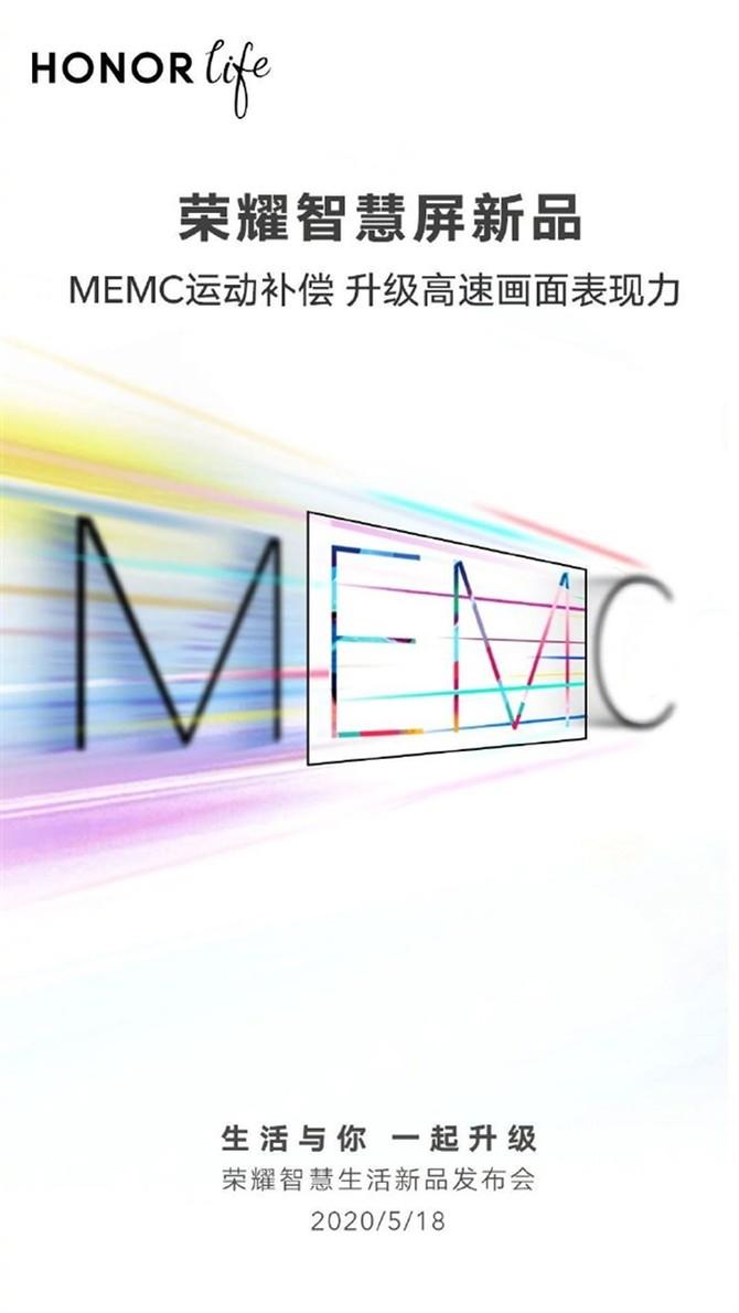 荣耀官宣智慧屏新品:全系标配MEMC,或有3款产品