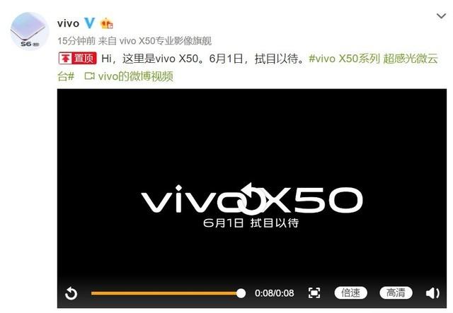 定档6月1日 全新影像旗舰vivo X50系列正式官宣