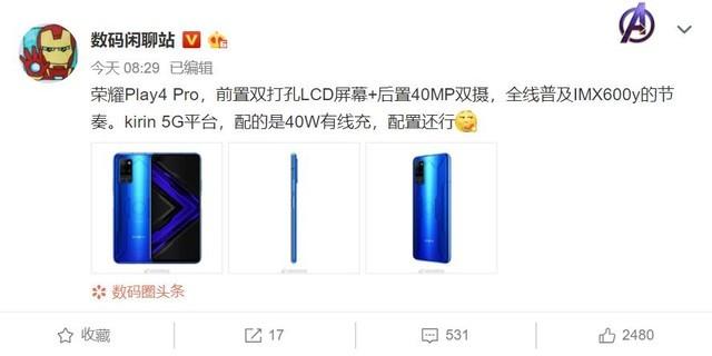 荣耀Play4 Pro真机曝光 双打孔+LCD屏幕