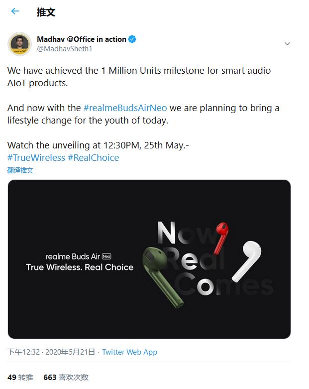 [图]realme将于5月25日推出真无线耳机Buds Air Neo 价格更亲民