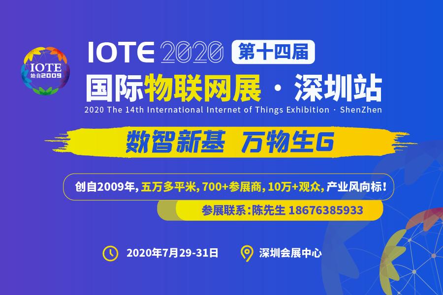 室内定位的先行者,联睿电子即将精彩亮相IOTE 2020深圳国际物联网展