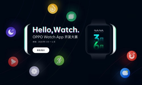 """70万大奖开发大赛截稿2天倒计时,OPPO Watch""""应用生态""""等你来造"""