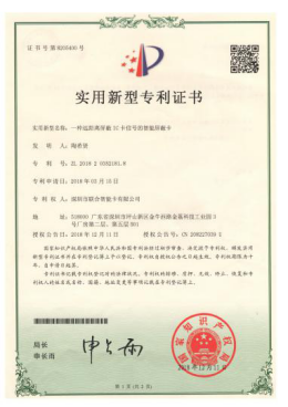 联合智能闪耀亮相IOTE2020深圳国际物联网展,展示冷压制卡技术与NFC无源可视电子墨水