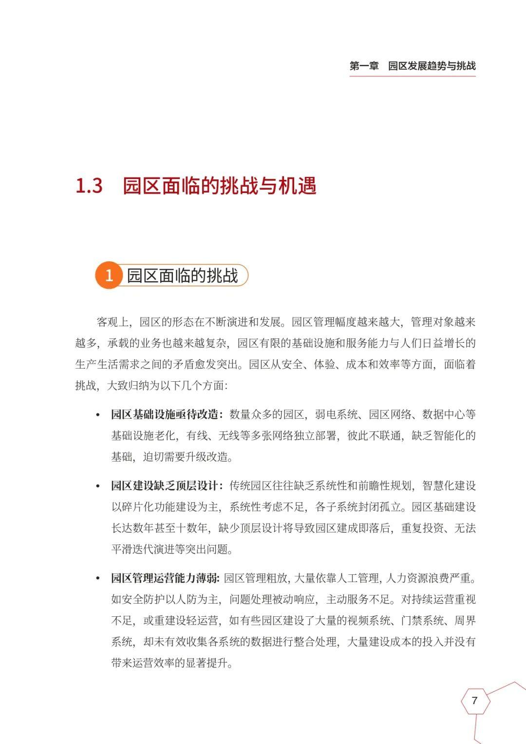 华为出品:83页2020未来智慧园区白皮书