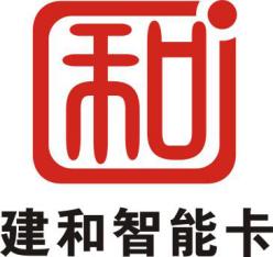 专注制卡技术16年,建和智能卡精彩亮相IOTE2020深圳国际物联网展