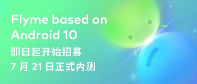 Flyme八周年惊喜放送 基于安卓10新版本内测招募
