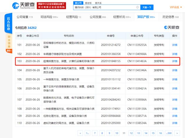 """凯旋门娱乐手机版科技(深圳)有限公司申请""""疫情排查""""相关专利"""