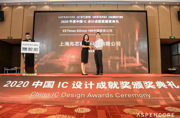 性能堪比i5 兆芯国产x86斩获全球Silicon 100大奖