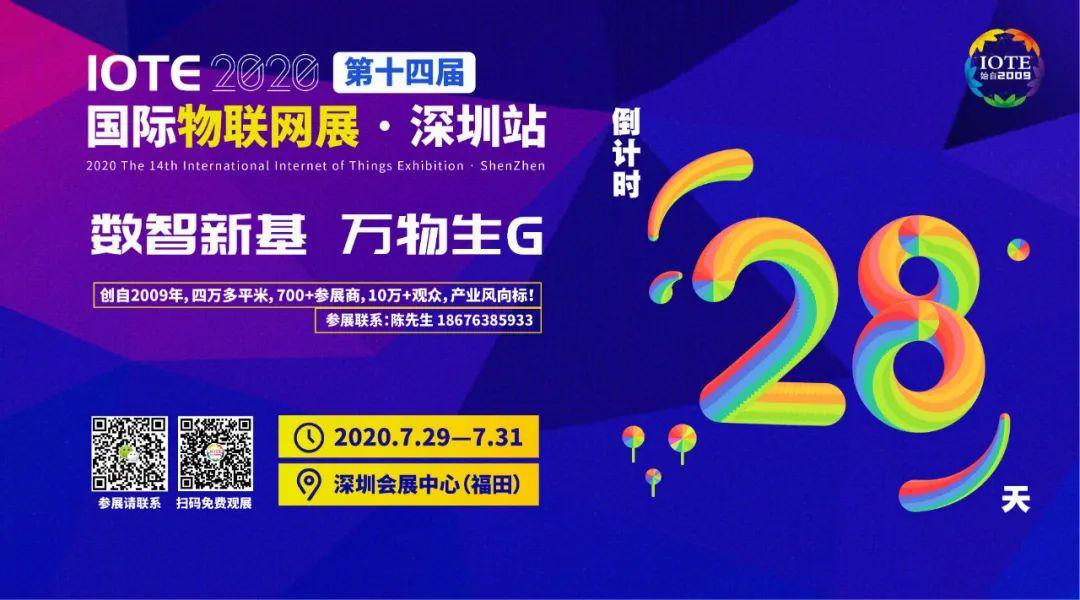 【IOTE 深圳秀】为物联网平台提供智能终端和解决方案,科强智能即将精彩亮相IOTE2020深圳国际物联网展