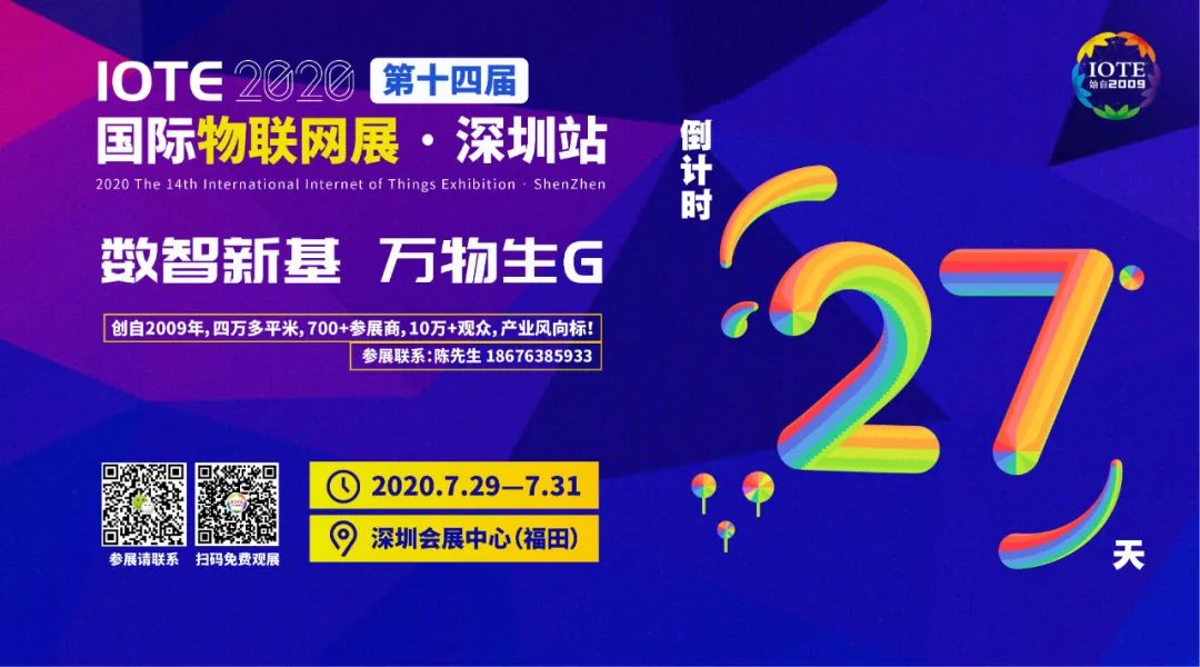 【IOTE深圳秀】星纵物联专注于物联网领域,致力于研发5G与LoRaWAN产品和解决方案,即将亮相IOTE2020深圳物
